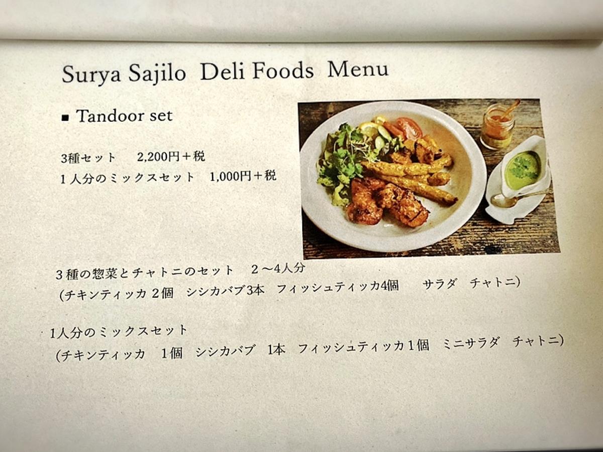 「スーリヤ サジロ」のメニューと値段1