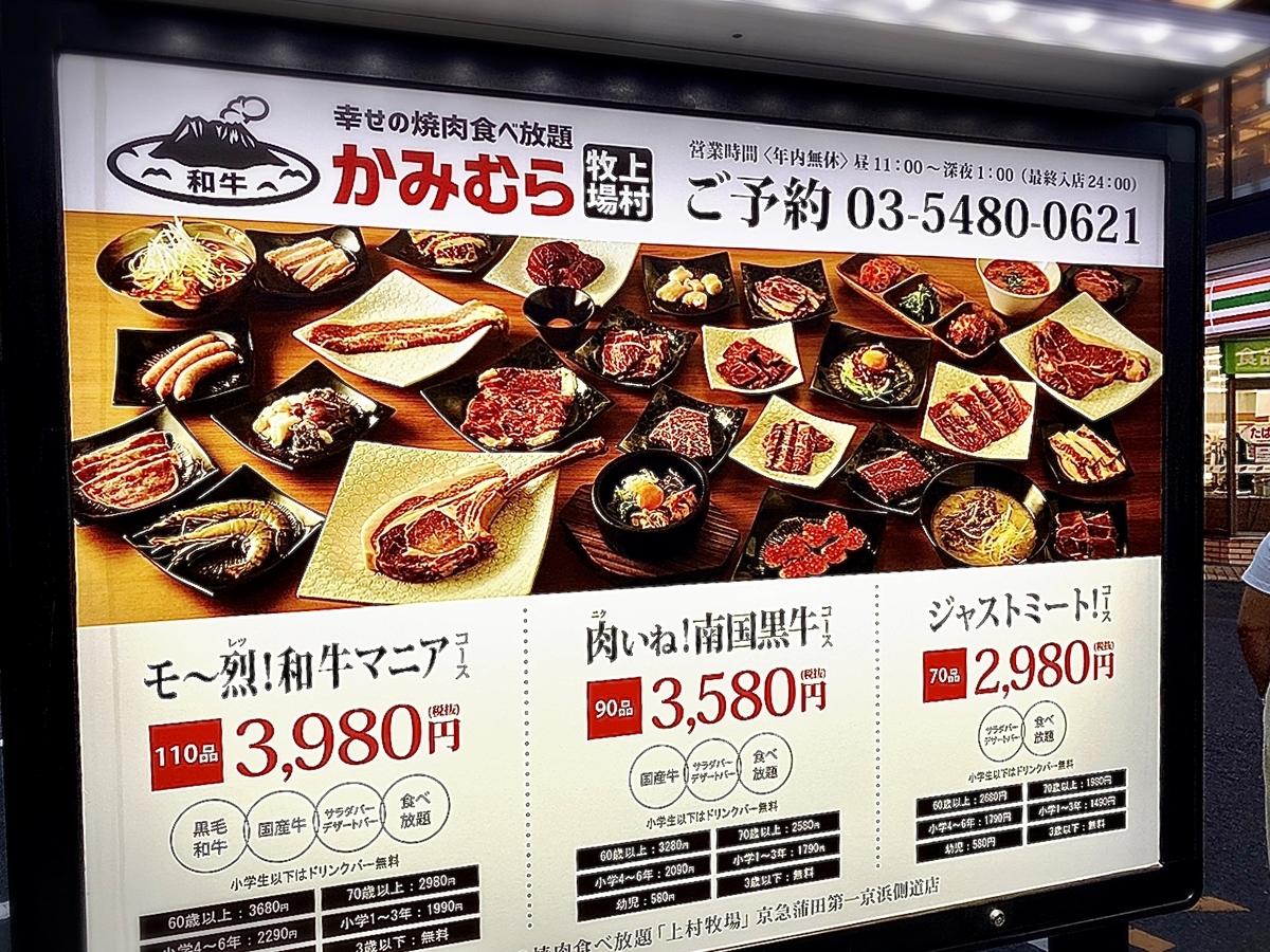 「幸せの焼肉食べ放題 上村牧場 京急蒲田第一京浜側道店」のメニューと値段