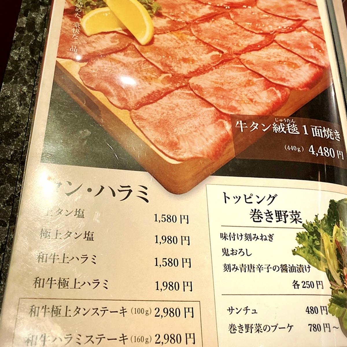 「牛の蔵 大門店」のメニューと値段1