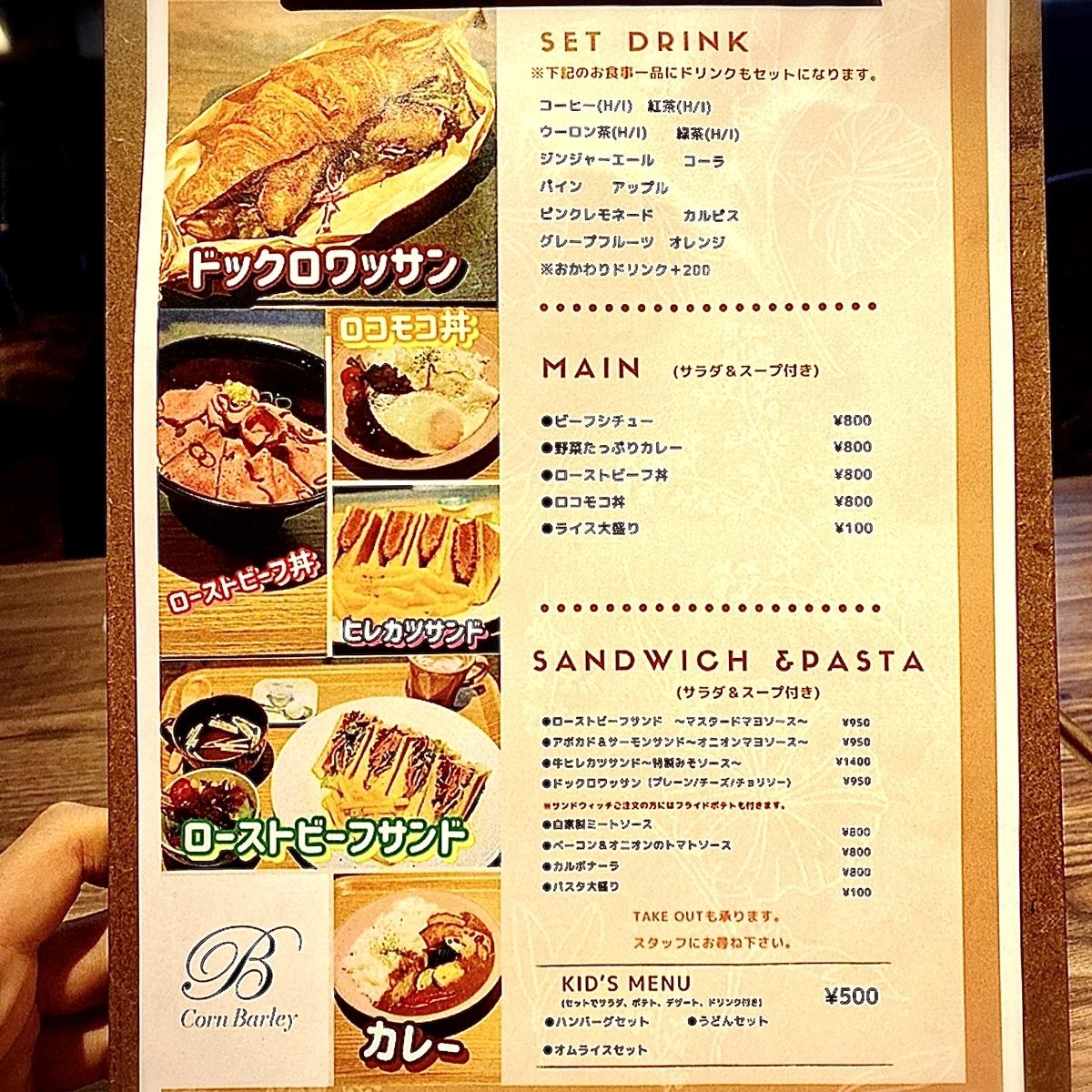 「吉祥寺 コーンバレー」のランチメニューと値段1