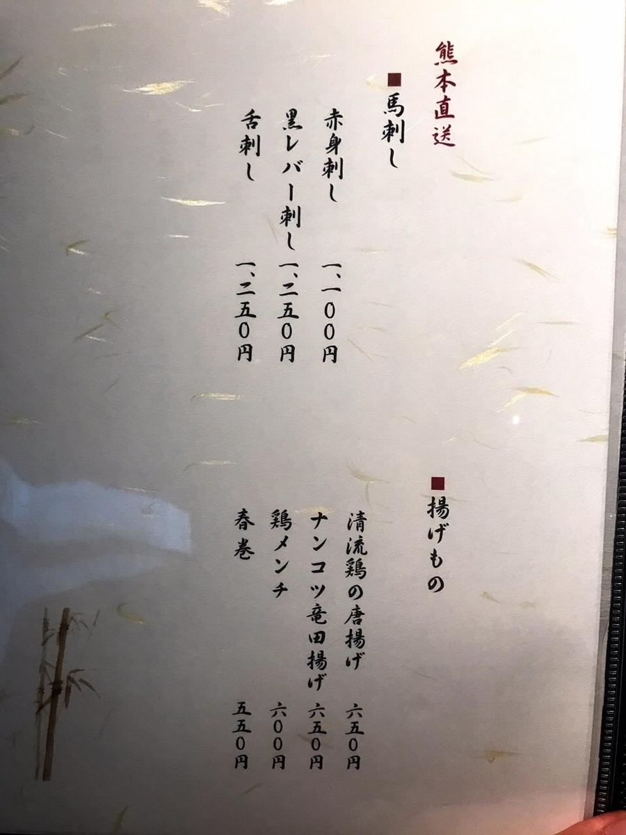 「吉祥寺 ばぁど家」のメニューと値段3