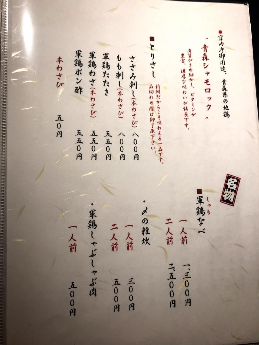 「吉祥寺 ばぁど家」のメニューと値段4
