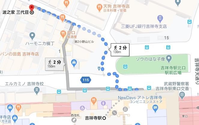 「焼き鳥酒場 波之家 三代目」への行き方と店舗情報