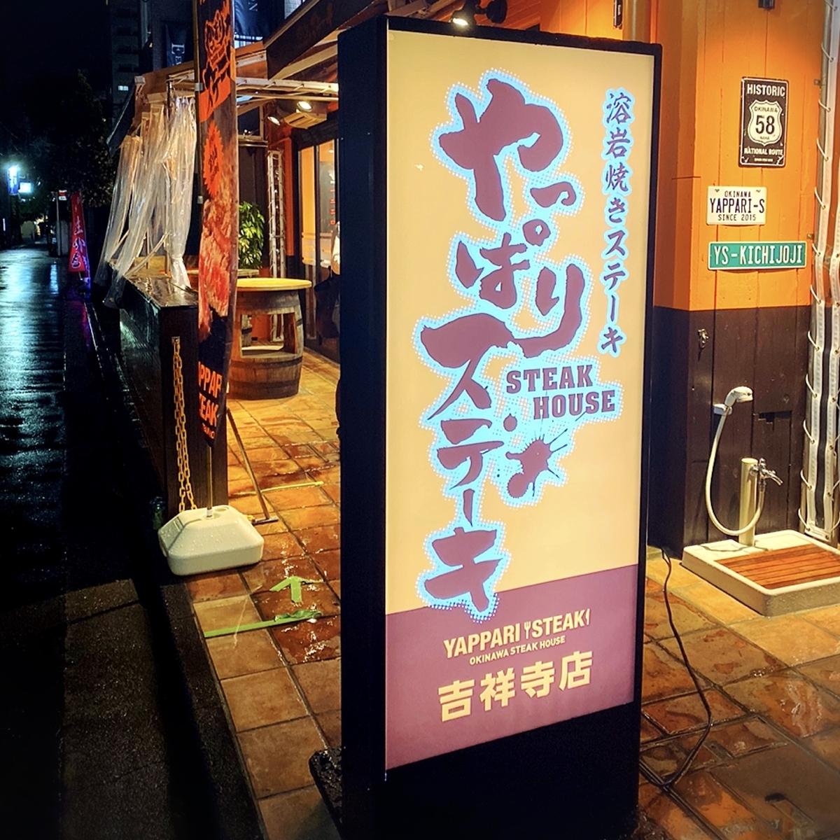 「やっぱりステーキ 吉祥寺店」はステーキと共にお腹いっぱいごはんを食べたい方におすすめのお店