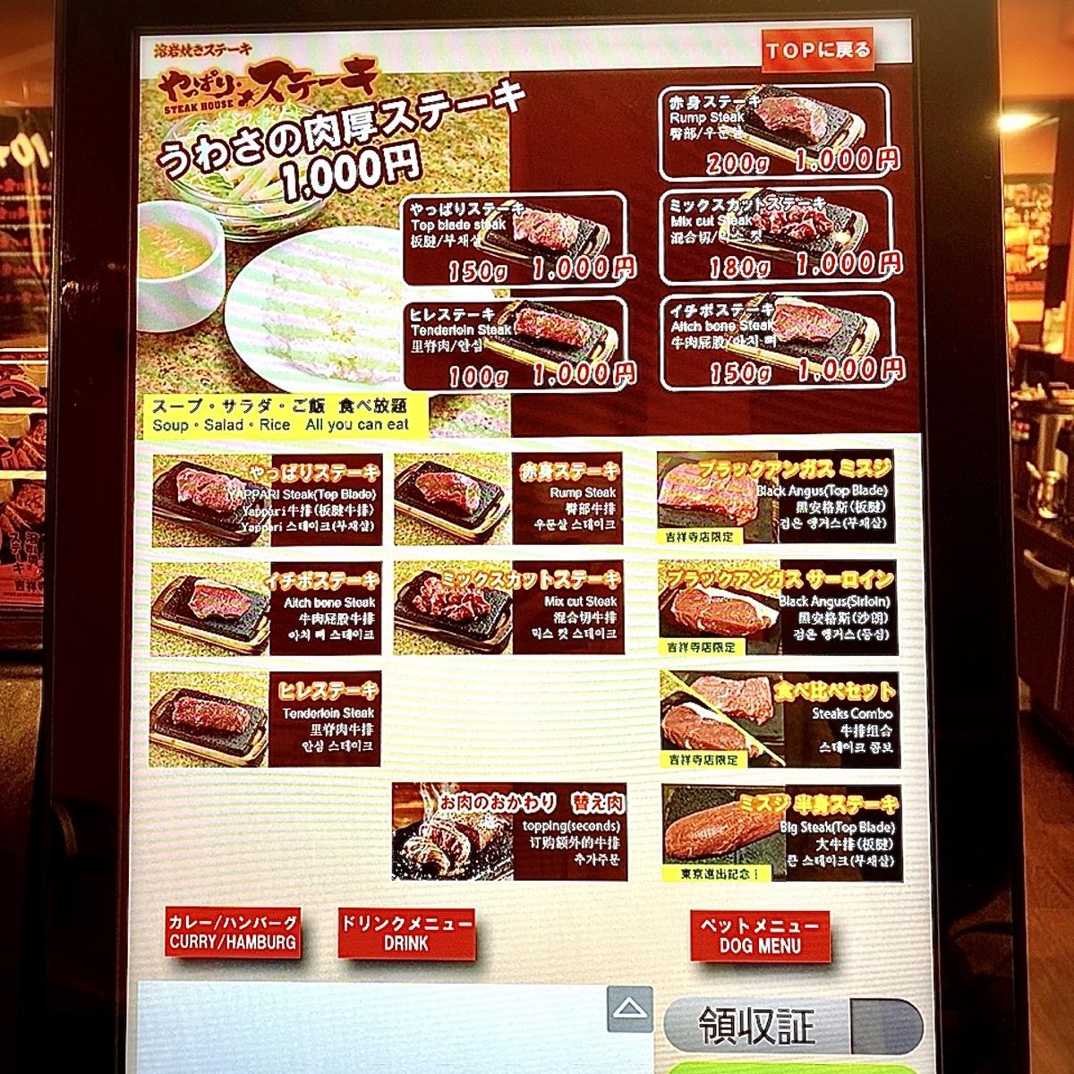 「やっぱりステーキ 吉祥寺店」のメニューと値段