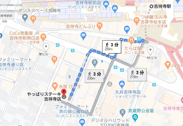 「やっぱりステーキ 吉祥寺店」への行き方と店舗情報