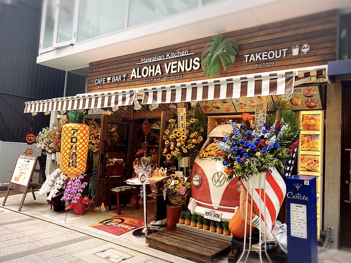 「アロハヴィーナス」はカフェ利用も居酒屋利用もできるハワイアン酒場でした