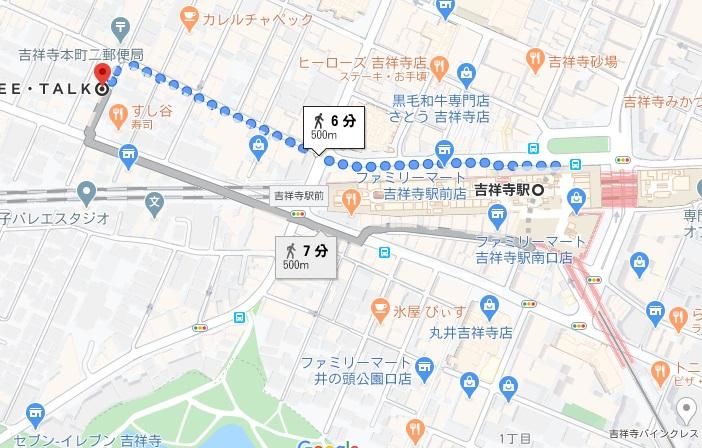 吉祥寺コーヒートークへの行き方と店舗情報