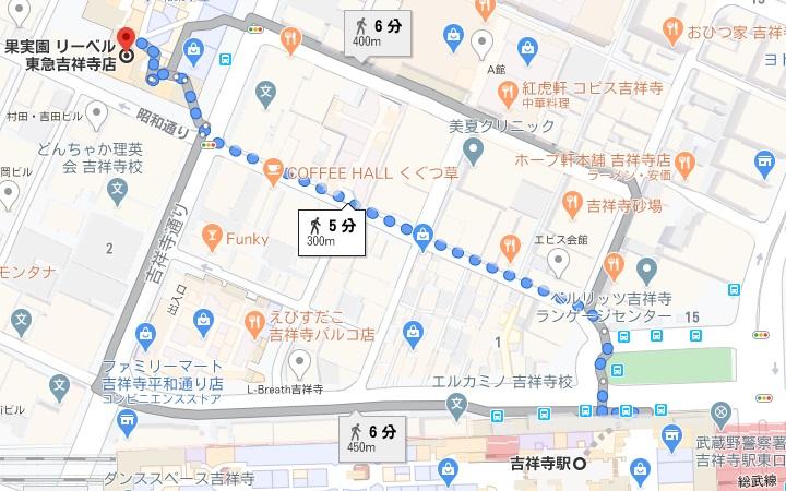 果樹園リーベル 吉祥寺店への行き方と店舗情報