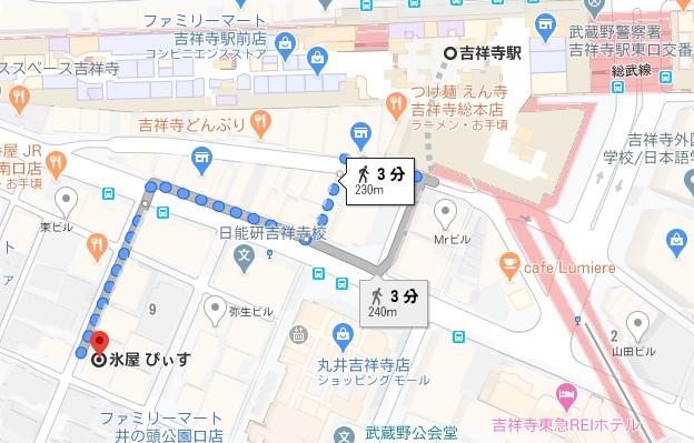 氷屋ぴぃすへの行き方と店舗情報