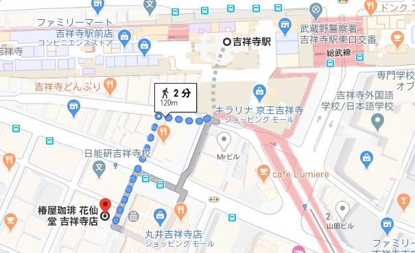 椿屋珈琲 花仙堂への行き方と店舗情報