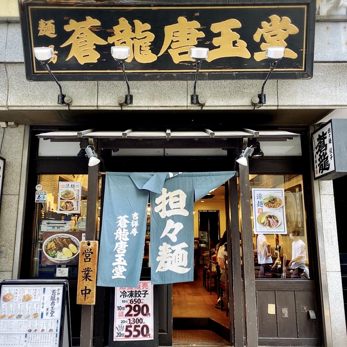 「蒼龍唐玉堂 吉祥寺店」は様々な麺を楽しめるお店でした
