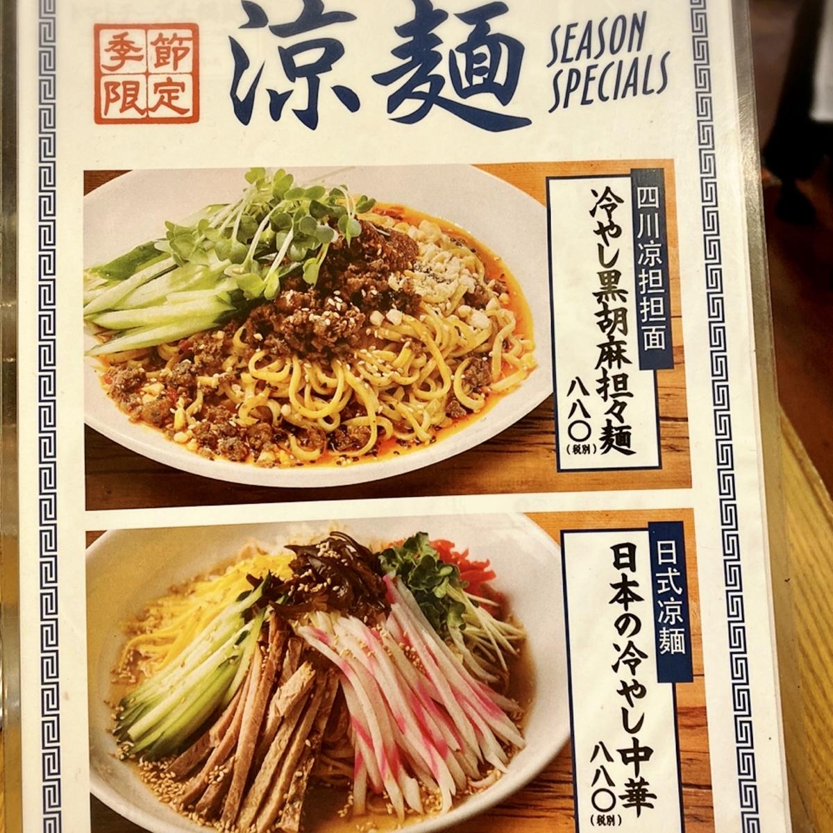 「蒼龍唐玉堂 吉祥寺店」のメニューと値段1