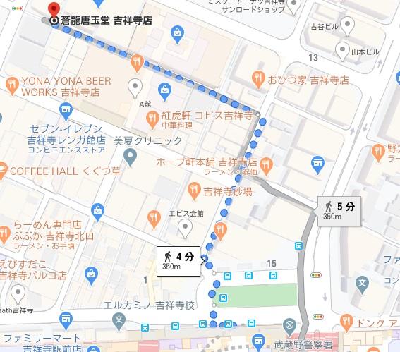 「蒼龍唐玉堂 吉祥寺店」への行き方と店舗情報