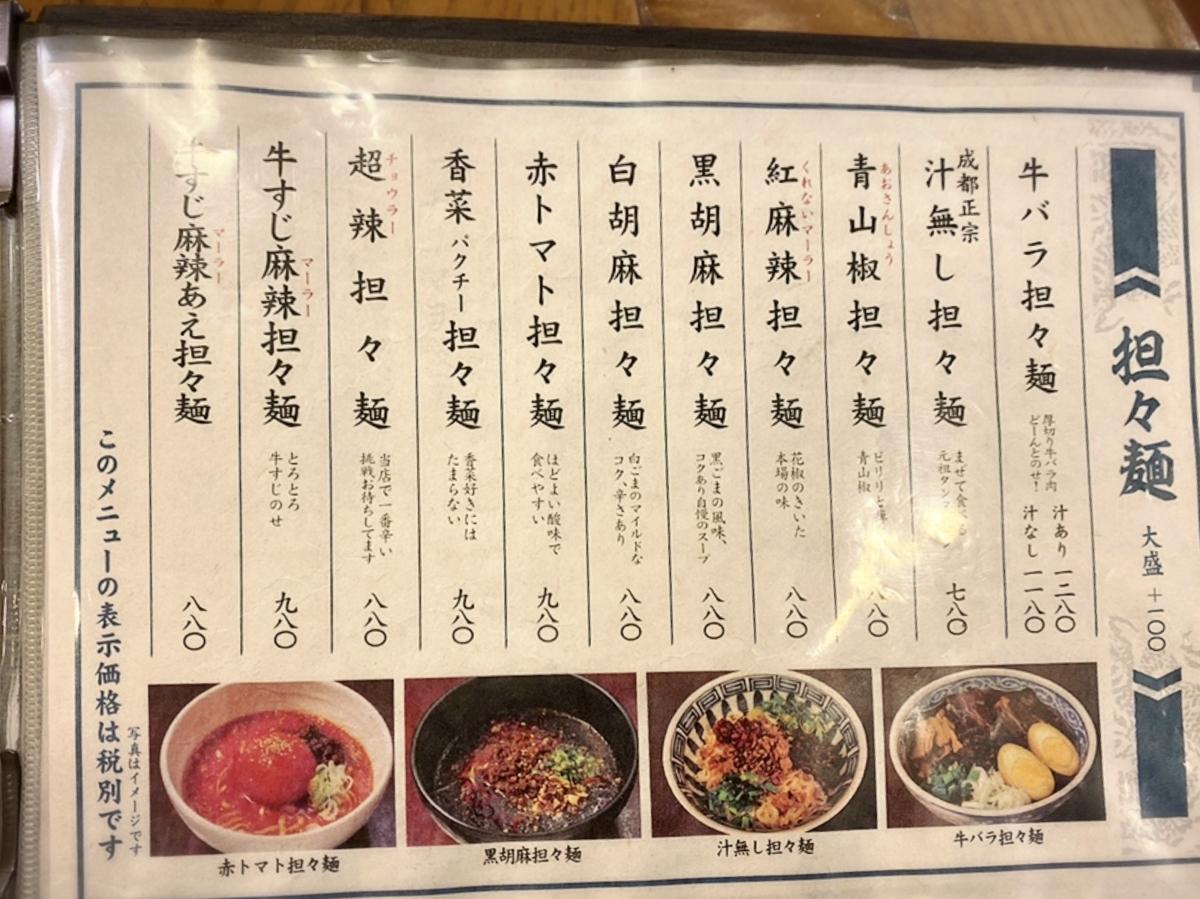 「蒼龍唐玉堂 吉祥寺店」のメニューと値段2