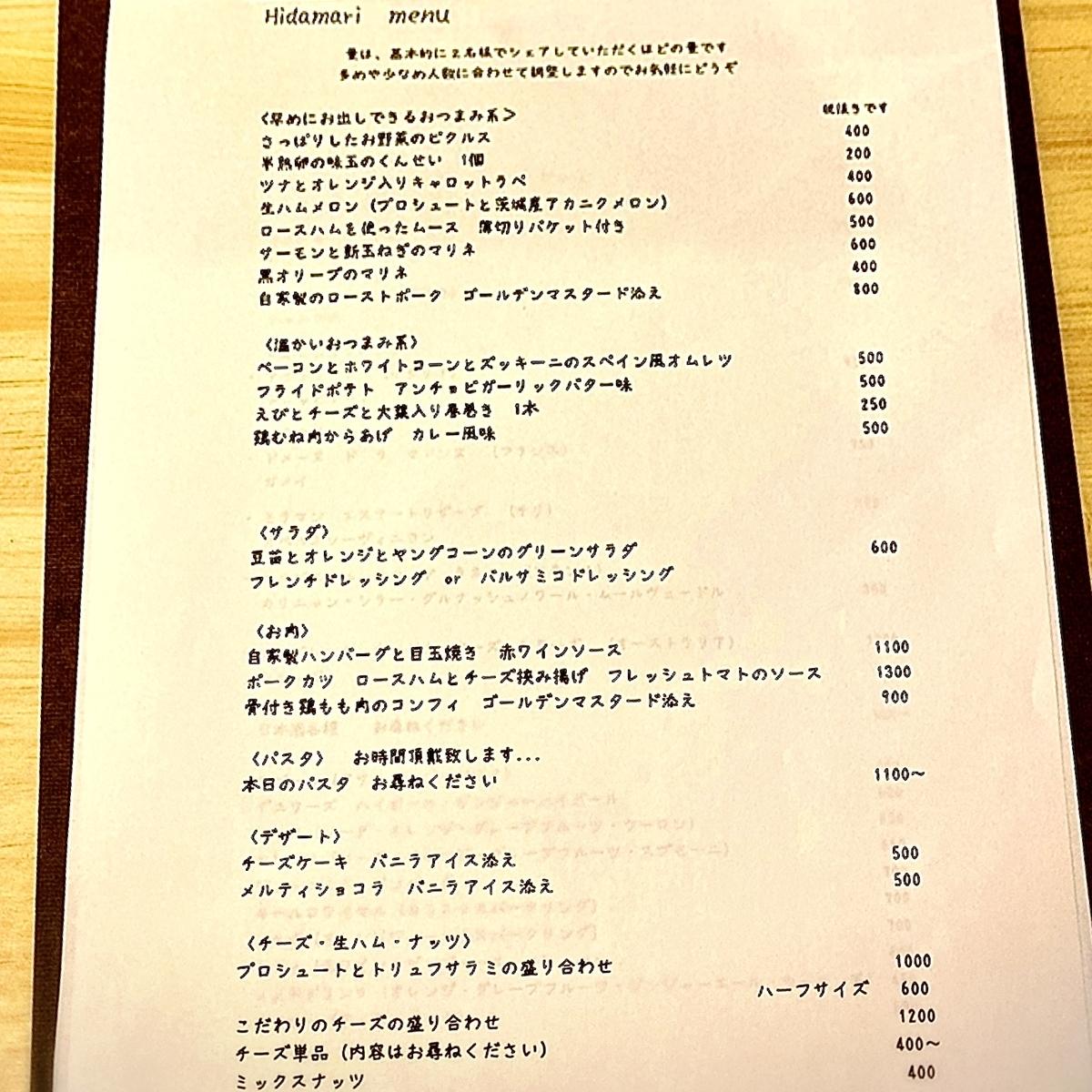 「Hidamari(ヒダマリ)」のメニューと値段1