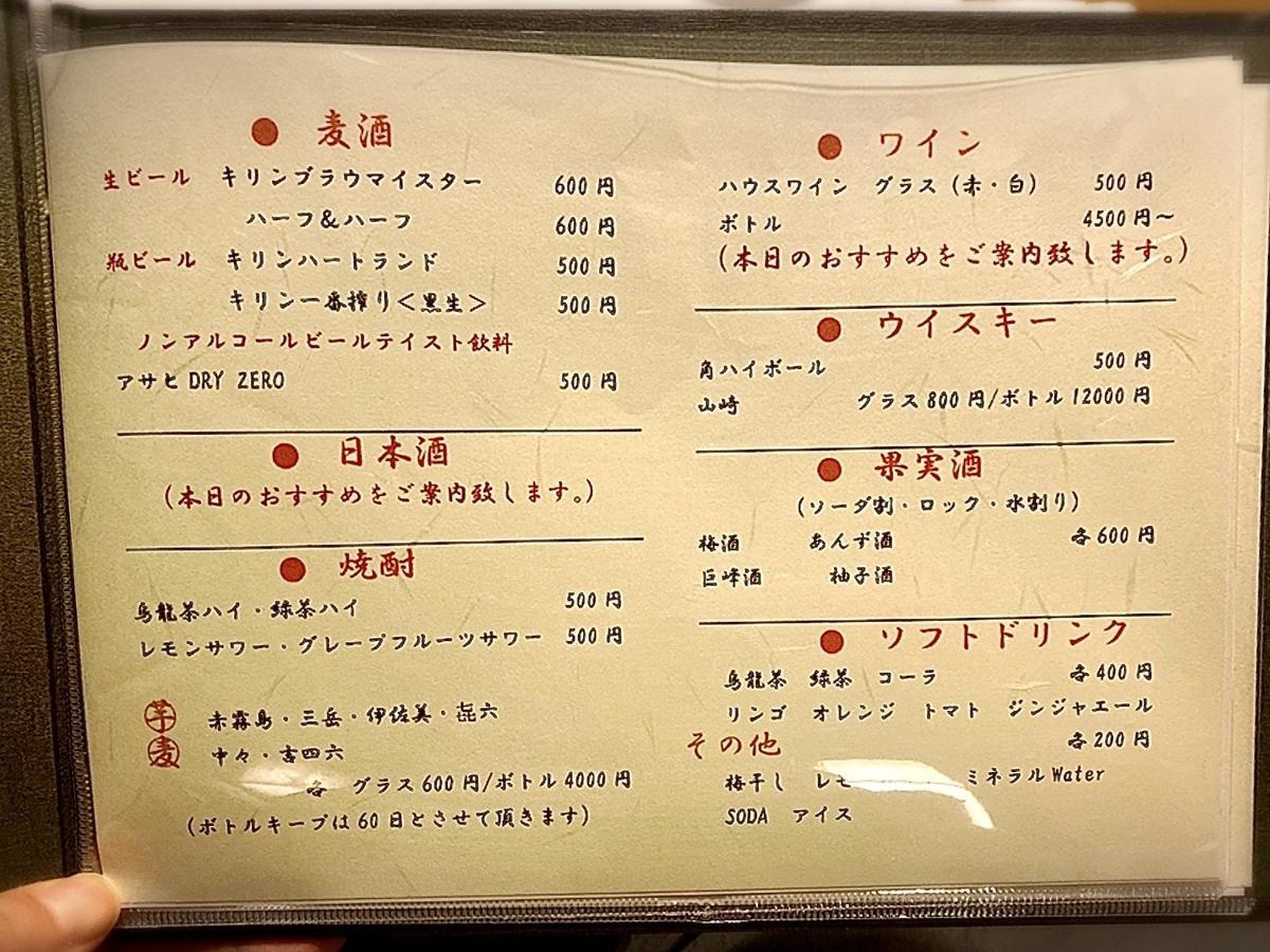 「旨い肴と美味しい酒 勘九郎 吉祥寺」のメニューと値段2