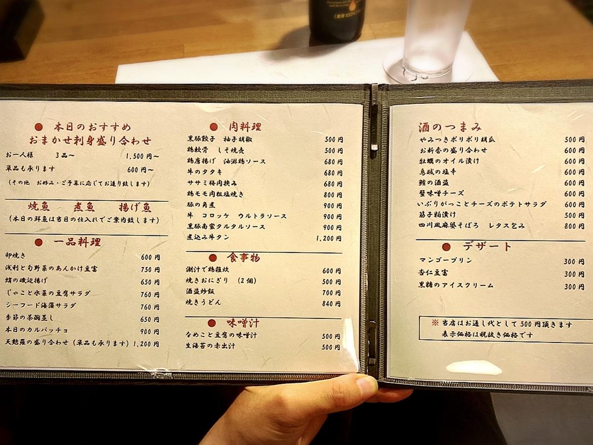 「旨い肴と美味しい酒 勘九郎 吉祥寺」のメニューと値段1