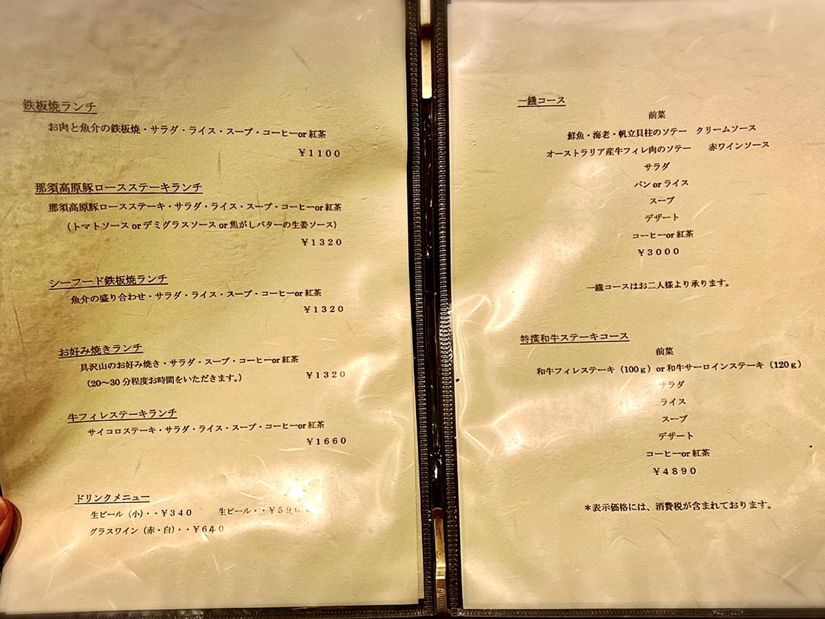 「鉄板焼 一鐡 グランデール」のランチメニューと値段