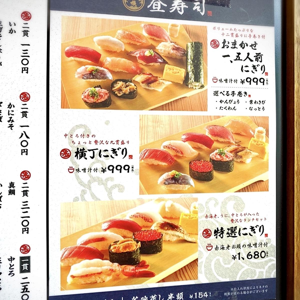 「立ち寿司横丁 吉祥寺」のランチメニューと値段
