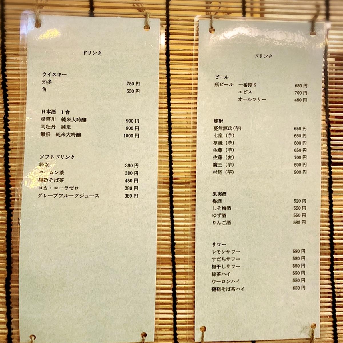 「板蕎麦 ちどり」のメニューと値段1