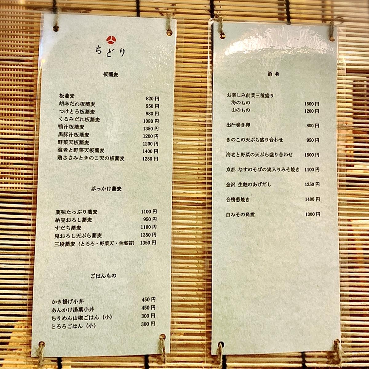 「板蕎麦 ちどり」のメニューと値段2