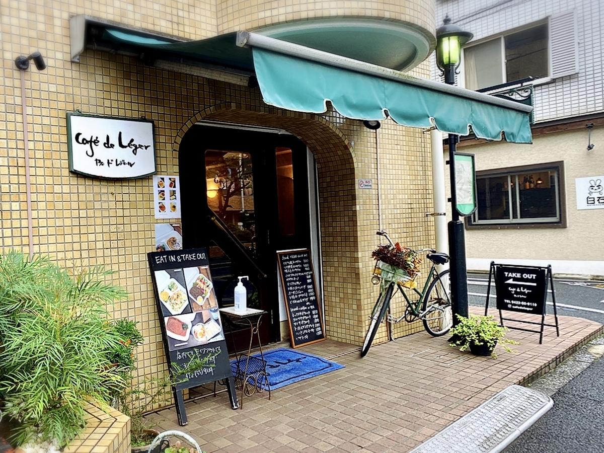 「カフェ ド レジェール」はどこか落ち着く喫茶店でした!
