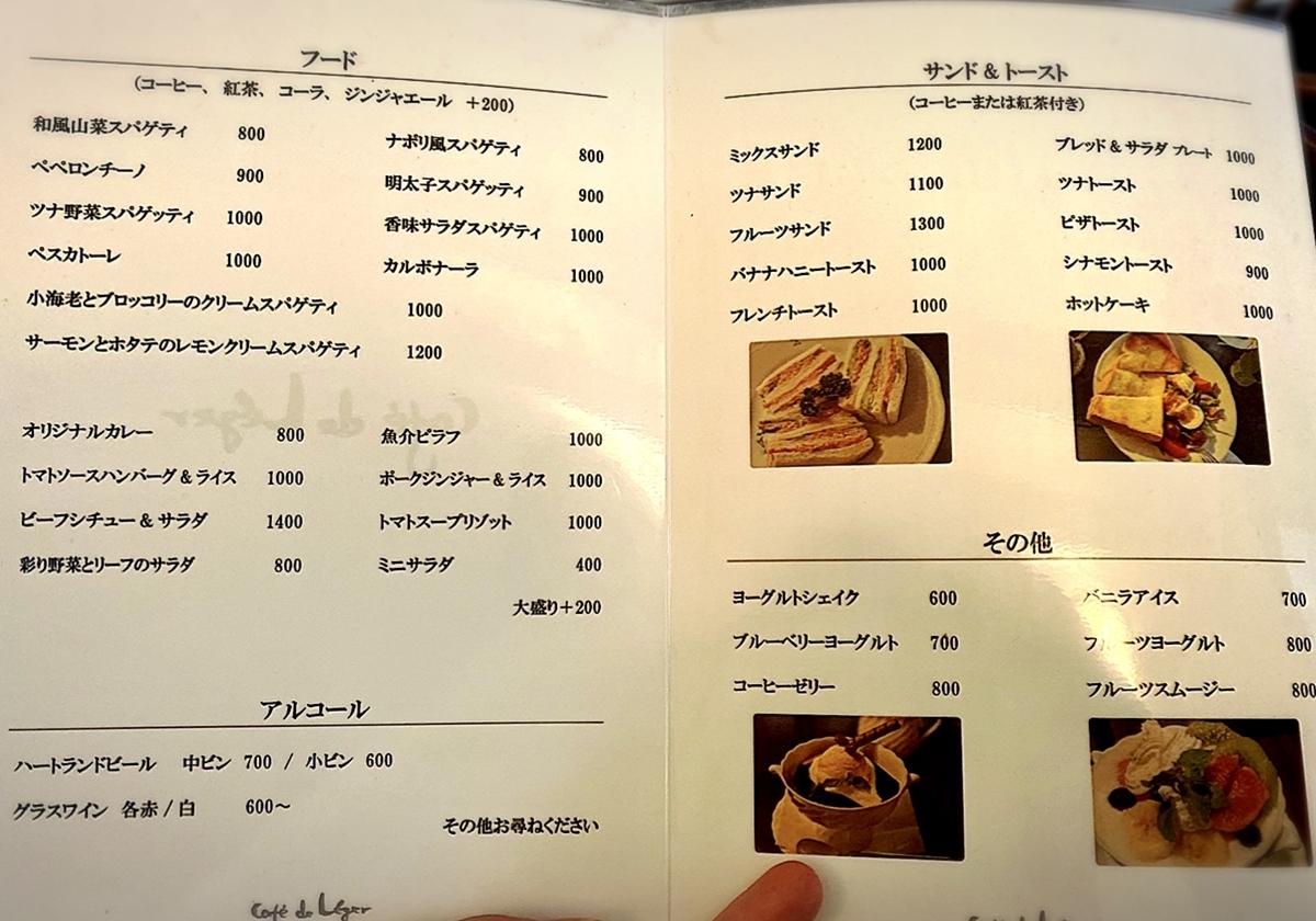 「カフェ ド レジェール」のメニューと値段1