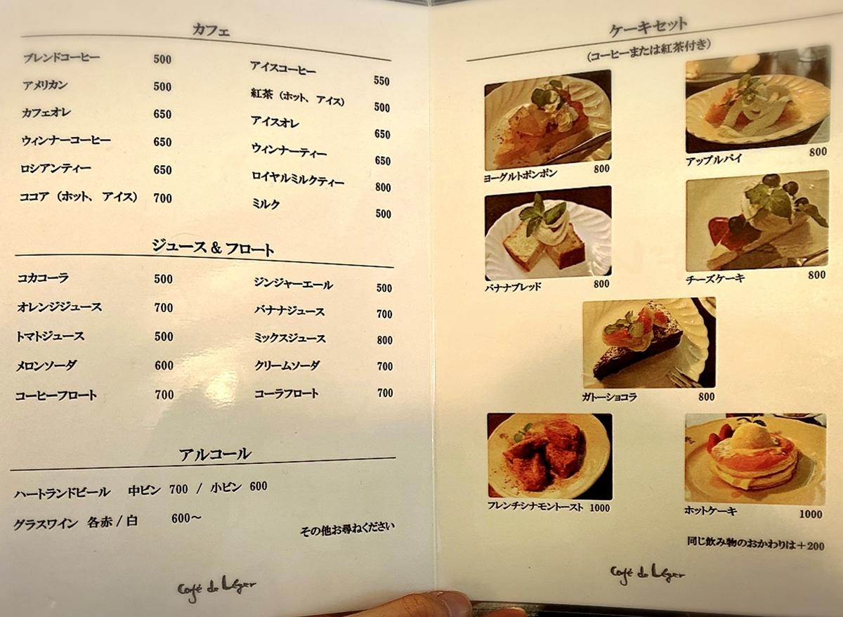 「カフェ ド レジェール」のメニューと値段2