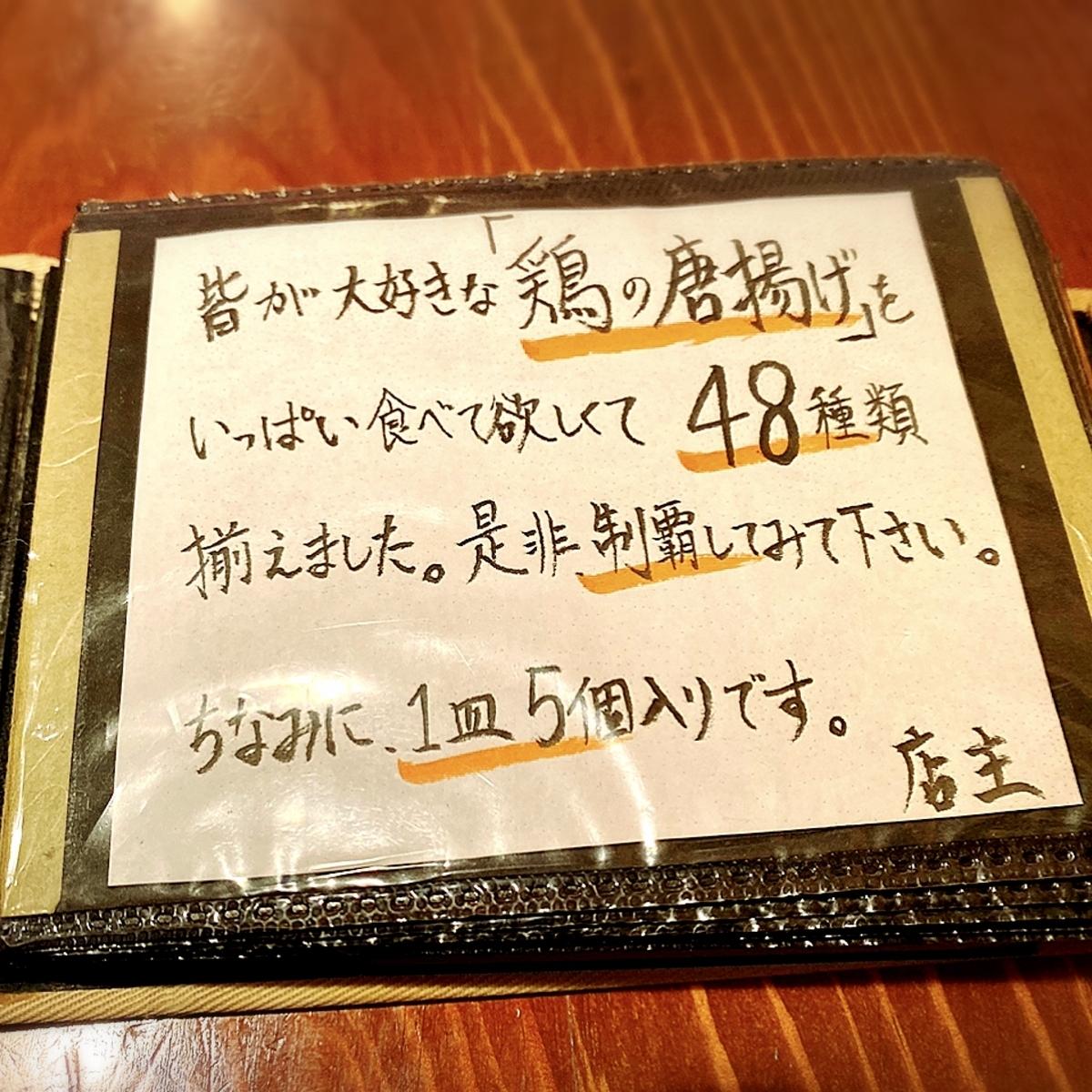 「鶏唐 やまをんち」のメニューと値段1