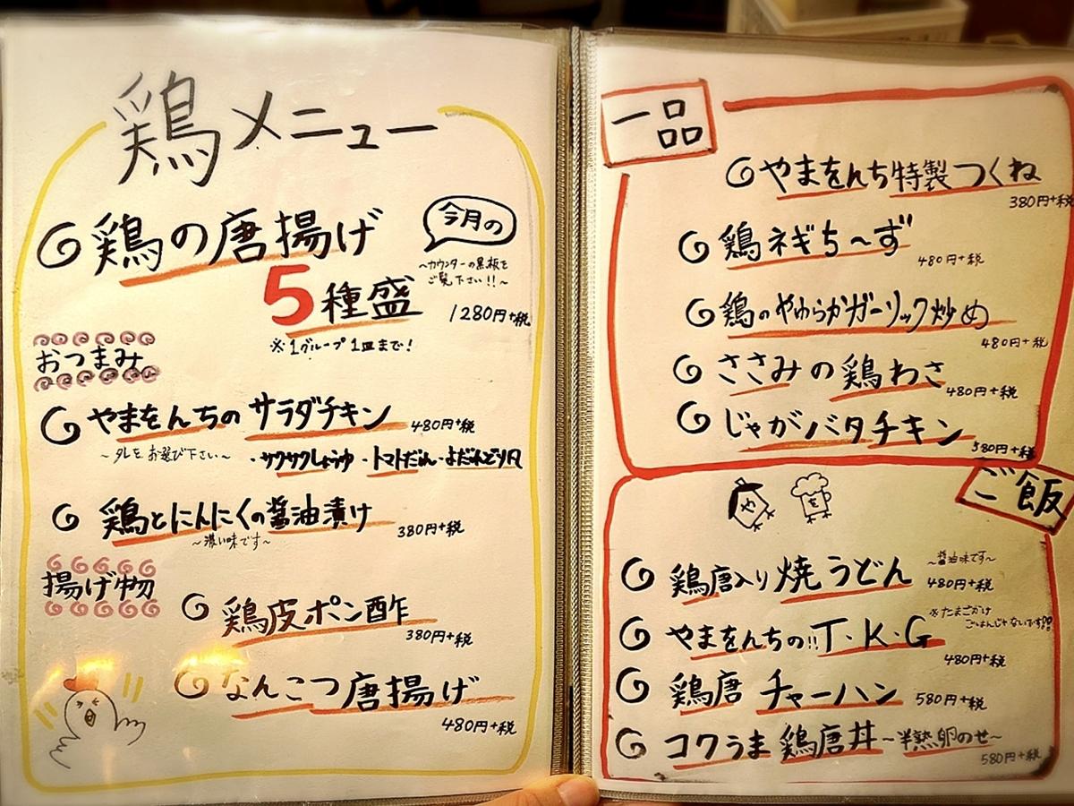 「鶏唐 やまをんち」のメニューと値段3