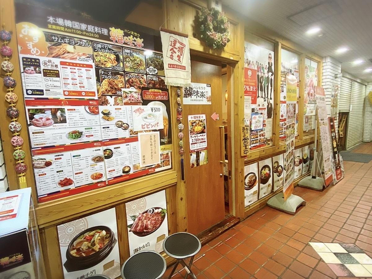 「韓美楽(ハンミラク)」はビビンバだけを楽しみたい方だけでなくガッツリ韓国料理を楽しみたい方にもおすすめの韓国料理屋