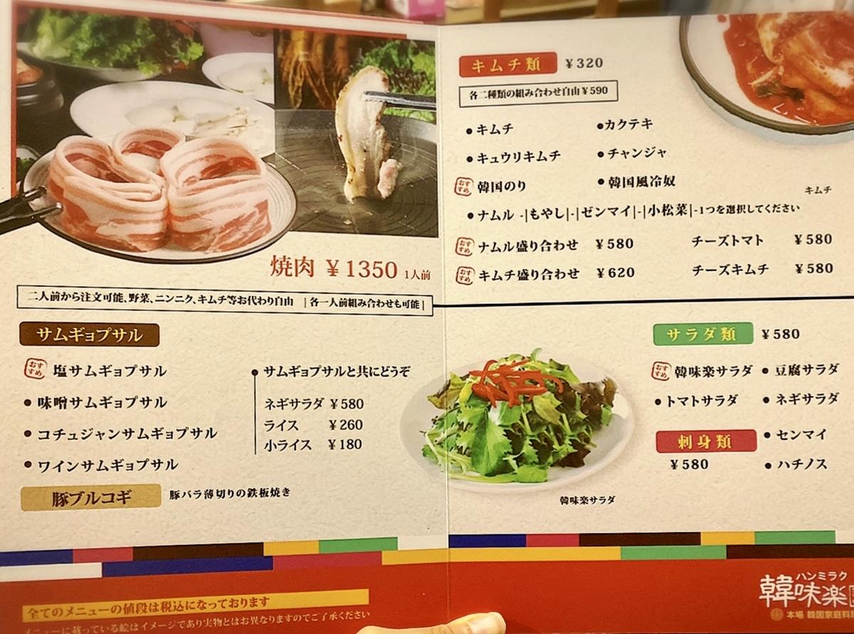 「韓美楽(ハンミラク)」のレギュラーメニューと値段1
