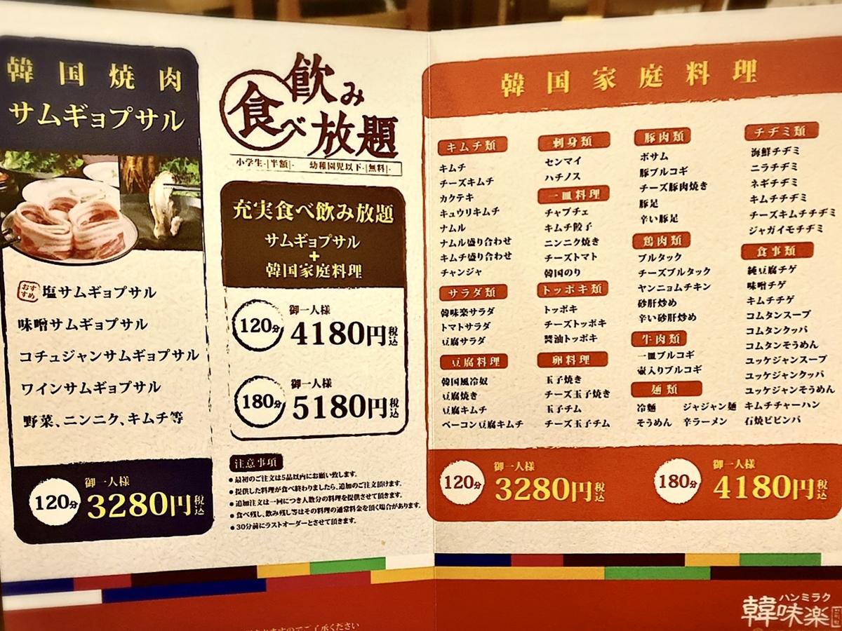 「韓美楽(ハンミラク)」のレギュラーメニューと値段2