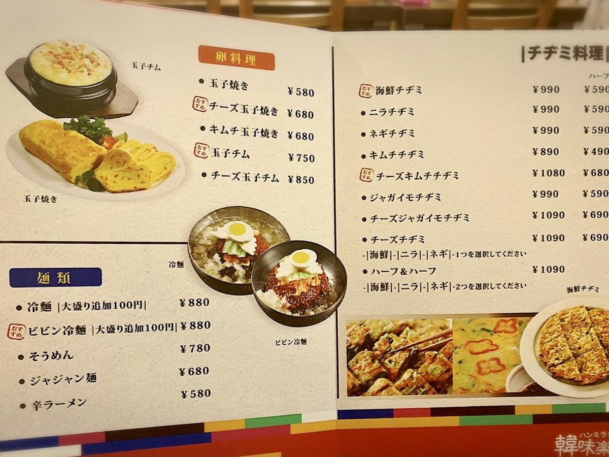 「韓美楽(ハンミラク)」のレギュラーメニューと値段4