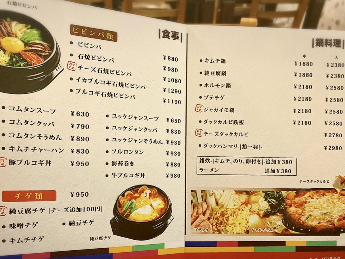 「韓美楽(ハンミラク)」のレギュラーメニューと値段5