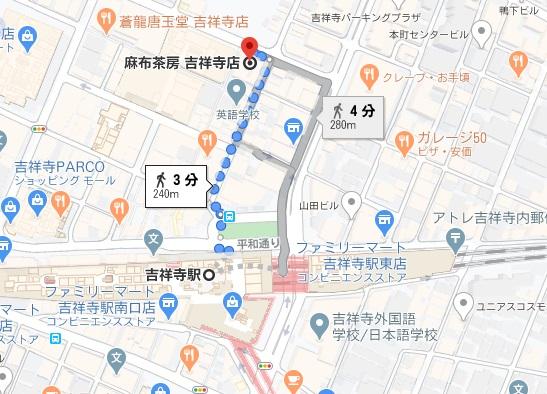 麻布茶房吉祥寺店への行き方と店舗情報