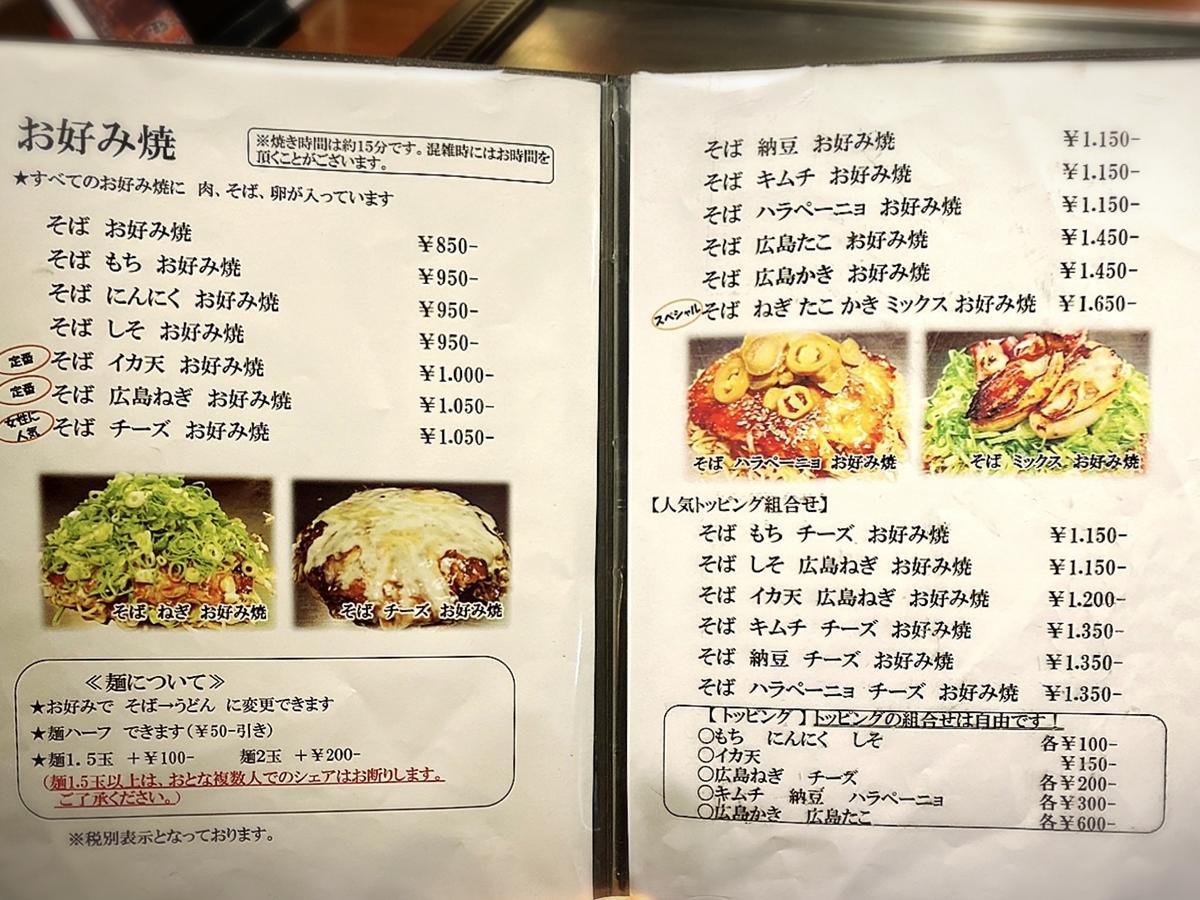 「恋鯉」のレギュラーメニュー2