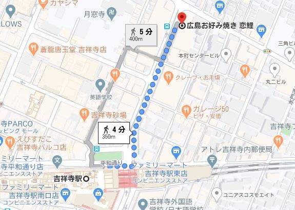 「恋鯉」への行き方と店舗情報