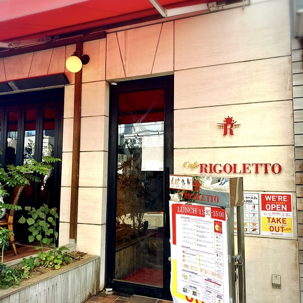 「カフェ リゴレット」はデートから大勢での飲み会まで多岐に渡って利用できる素敵イタリアン