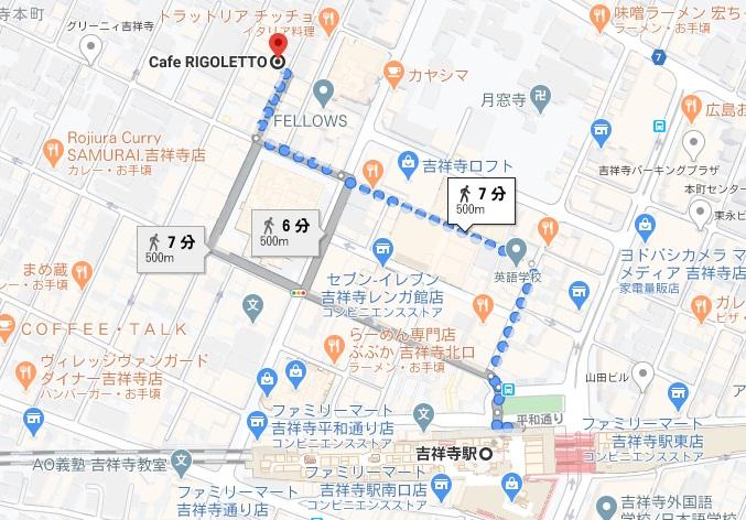 「カフェ リゴレット」への行き方と店舗情報