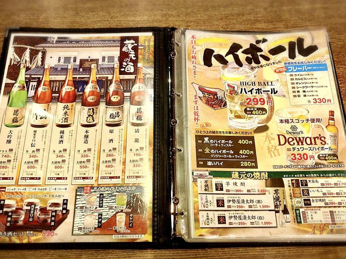 「蔵元居酒屋 清瀧」のメニューと値段1