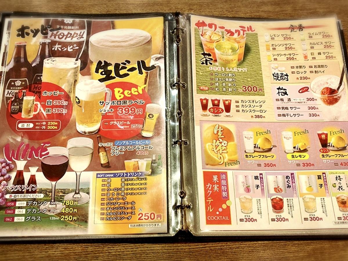「蔵元居酒屋 清瀧」のメニューと値段2