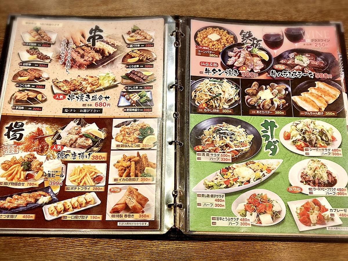 「蔵元居酒屋 清瀧」のメニューと値段4