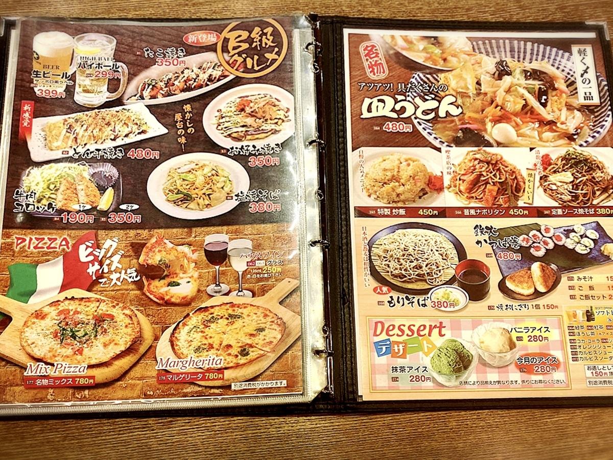 「蔵元居酒屋 清瀧」のメニューと値段5