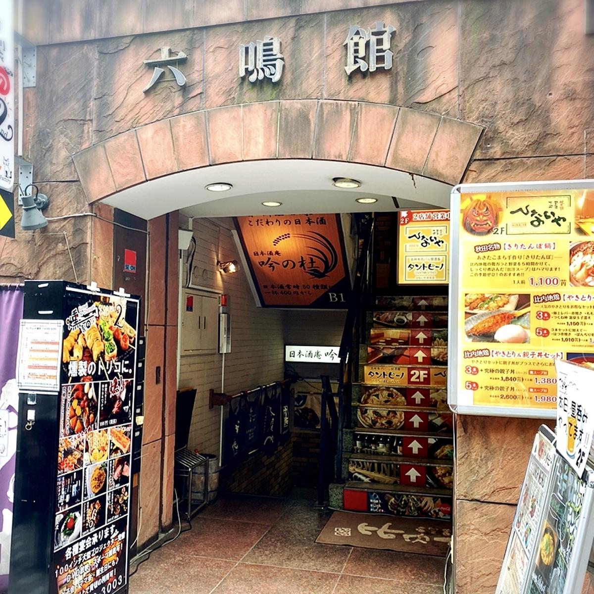 「日本酒庵 吟の杜 吉祥寺」はデートから宴会まで多岐に渡って利用できる和居酒屋