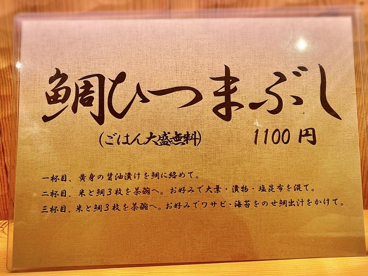 「日本酒庵 吟の杜 吉祥寺」のメニューと値段1