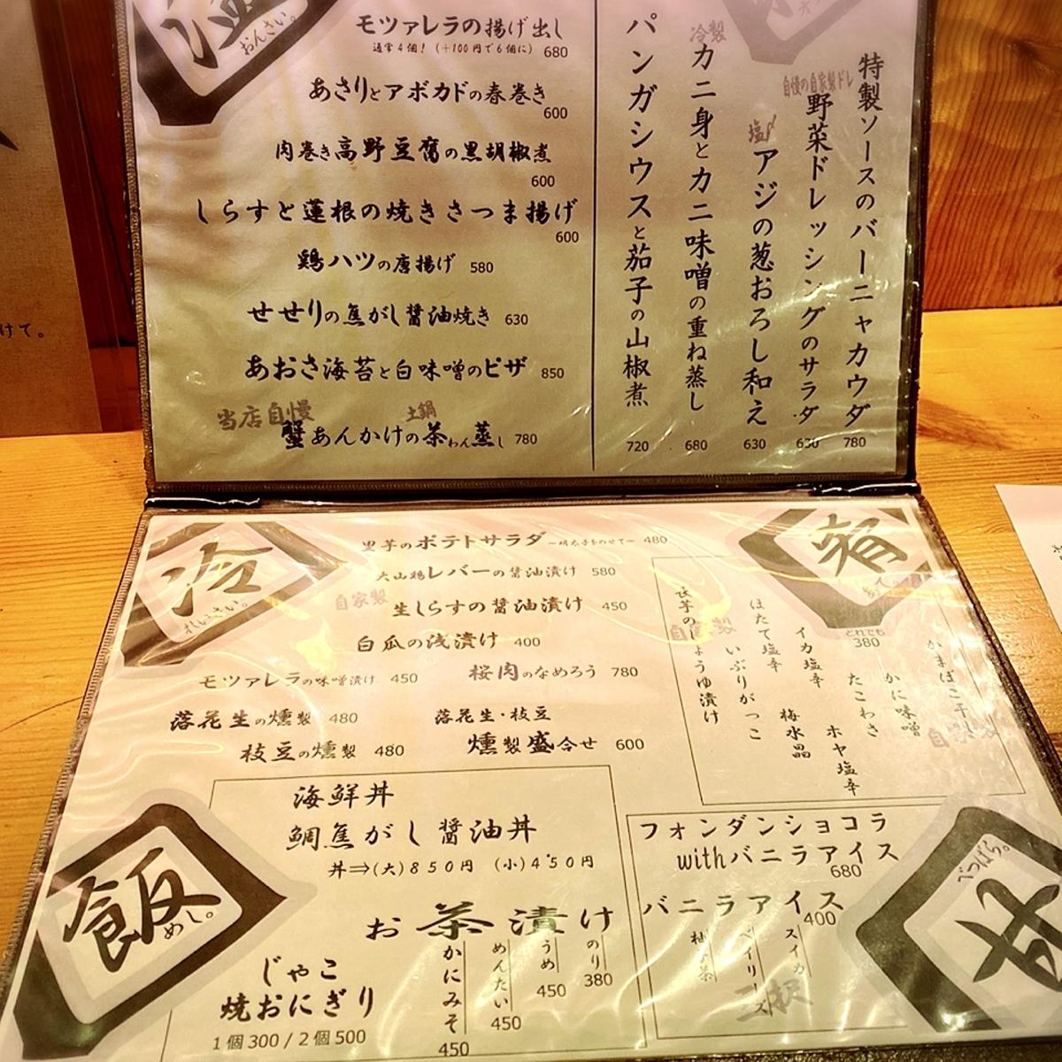 「日本酒庵 吟の杜 吉祥寺」のメニューと値段2
