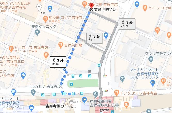 「猿蔵」への行き方と店舗情報