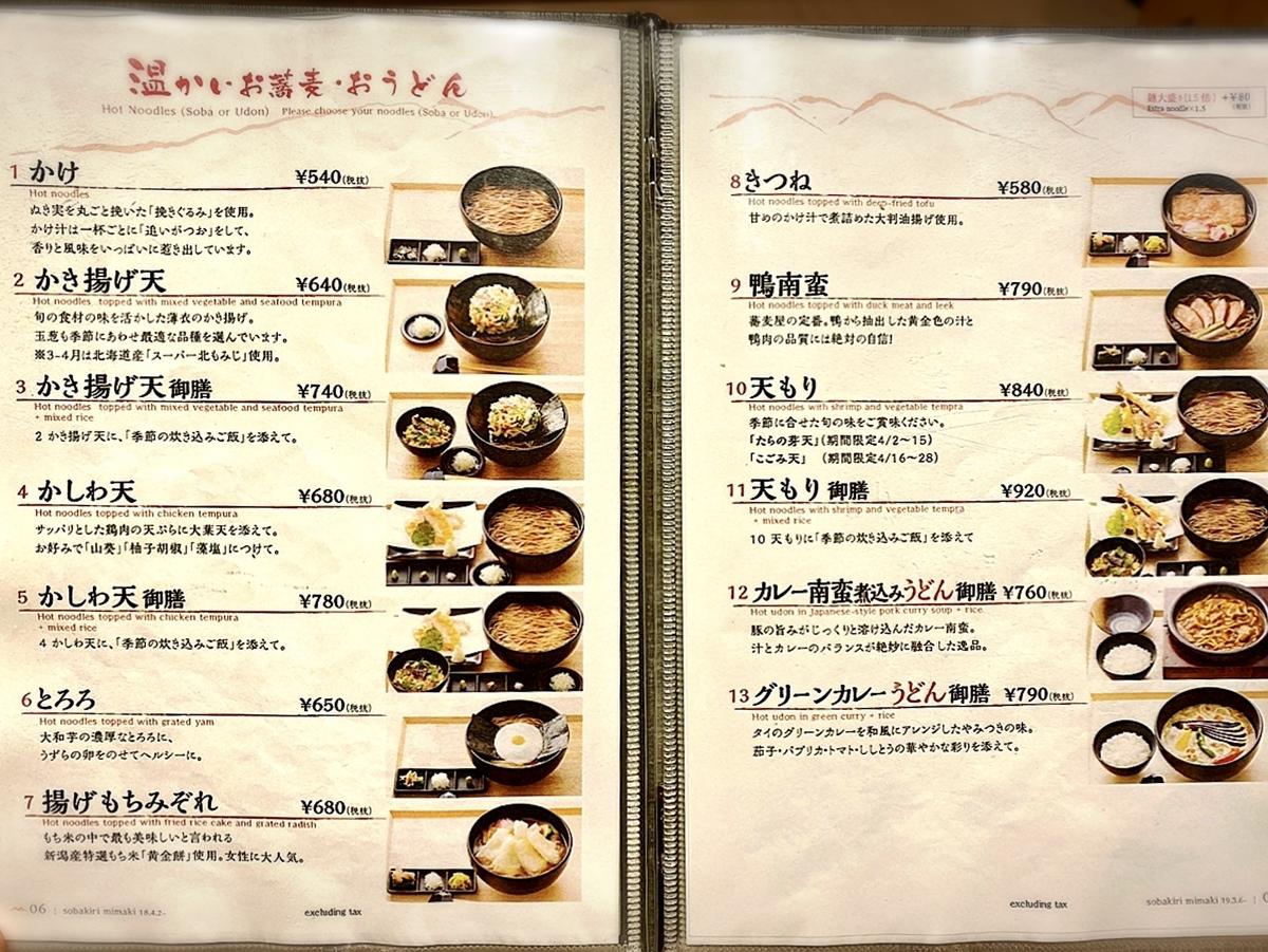 「蕎麦きり みまき」のメニューと値段2